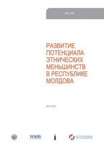 Report for the Minority Empowerment in Moldova project, 2014-2017 (in Russian).