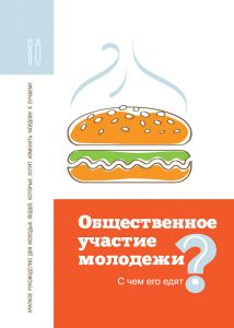 Book for the project 'IntegrACT – diverse youth for a cohesive society', 2017 (in Russian).